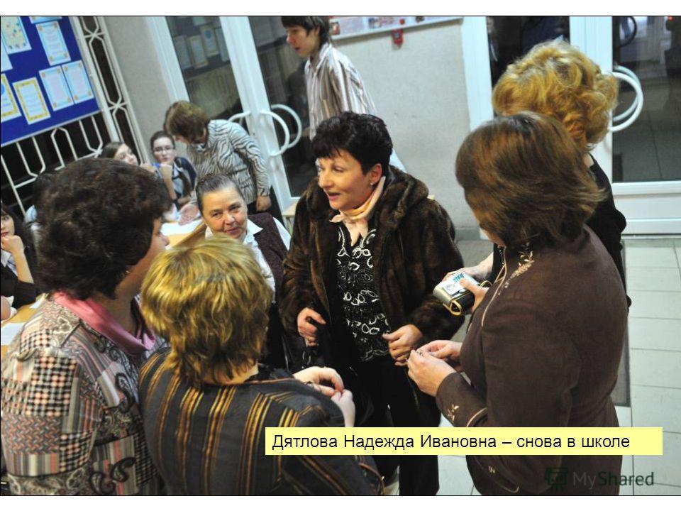 Дятлова Надежда Ивановна – снова в школе