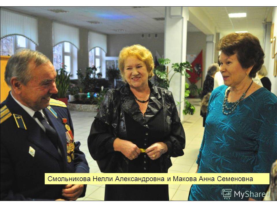 Смольникова Нелли Александровна и Макова Анна Семеновна