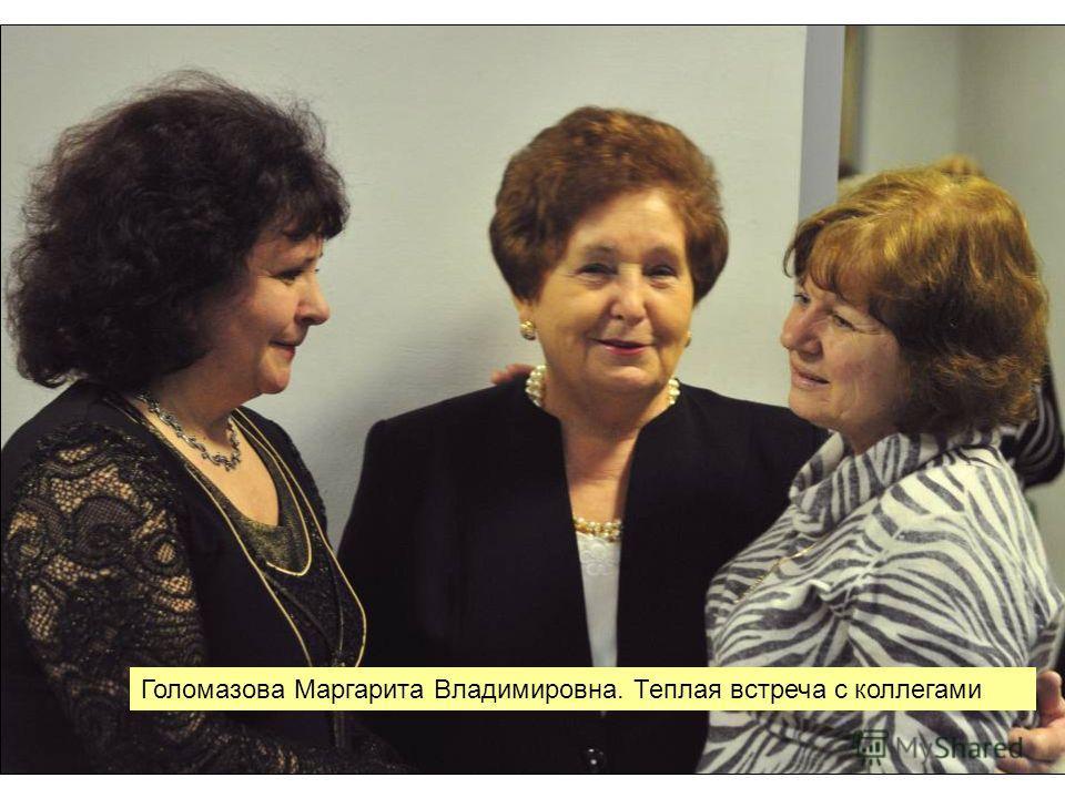 Голомазова Маргарита Владимировна. Теплая встреча с коллегами