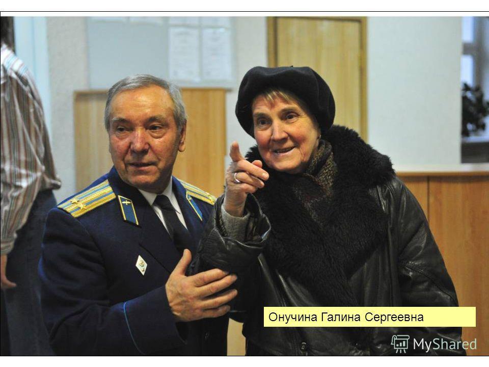 Онучина Галина Сергеевна