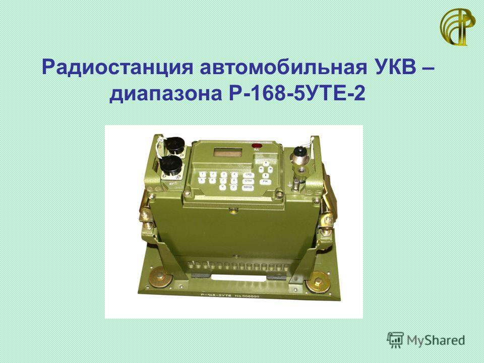 Радиостанция автомобильная УКВ – диапазона Р-168-5УТЕ-2