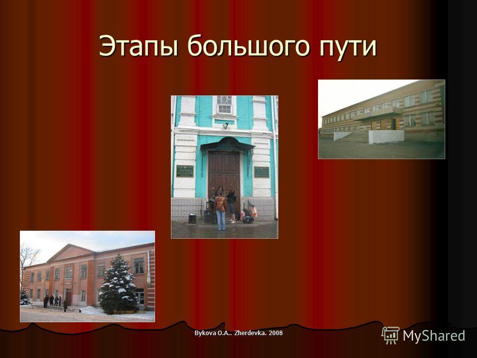 Bykova O.A.. Zherdevka. 2008 Этапы большого пути