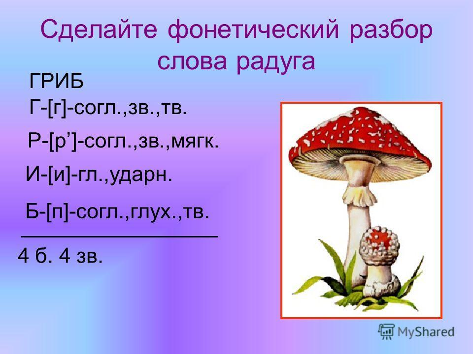 Сделайте фонетический разбор слова ЁЖ Ё-[й]-согл.,зв.,мягк. 2 б. 3 зв. Ж-[ш]-согл.,глух.,тв. [о]-гл.,ударн. ЁЖ