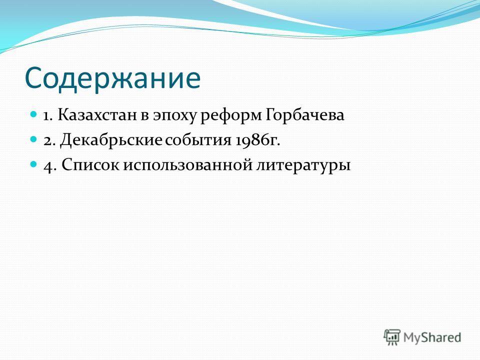 Содержание 1. Казахстан в эпоху реформ Горбачева 2. Декабрьские события 1986г. 4. Список использованной литературы