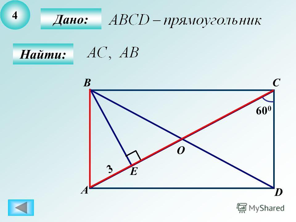 3 Найти: 75 0 40 0 Дано: А BC D E
