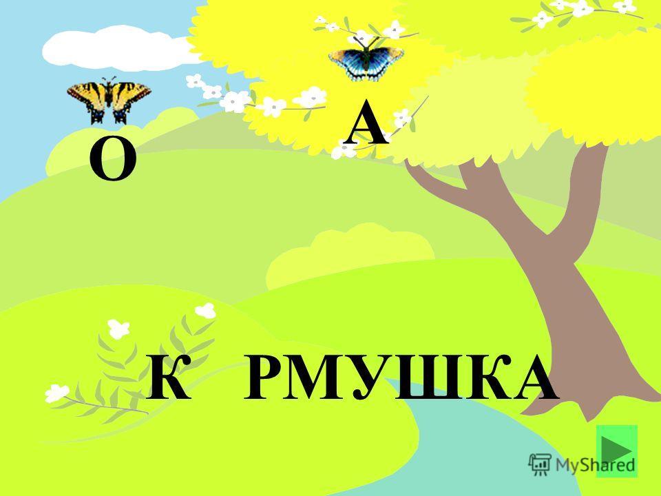 К РМУШКА О А