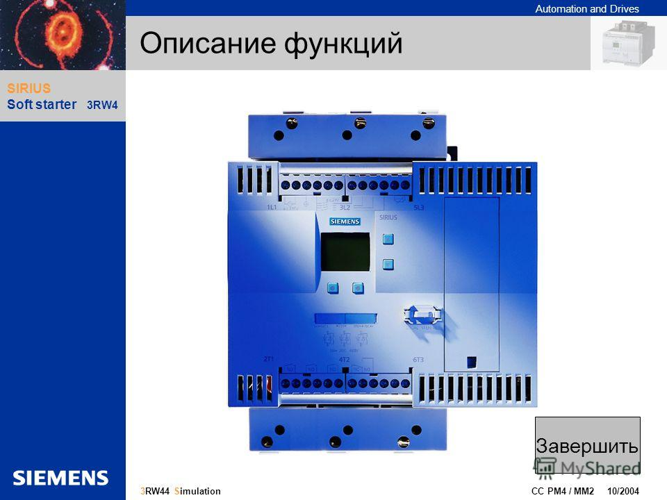 Automation and Drives Gliederungspunkt 10 CC PM4 / MM2 10/2004 1 3RW44 Simulation SIRIUS Soft starter 3RW4 Описание функций Завершить