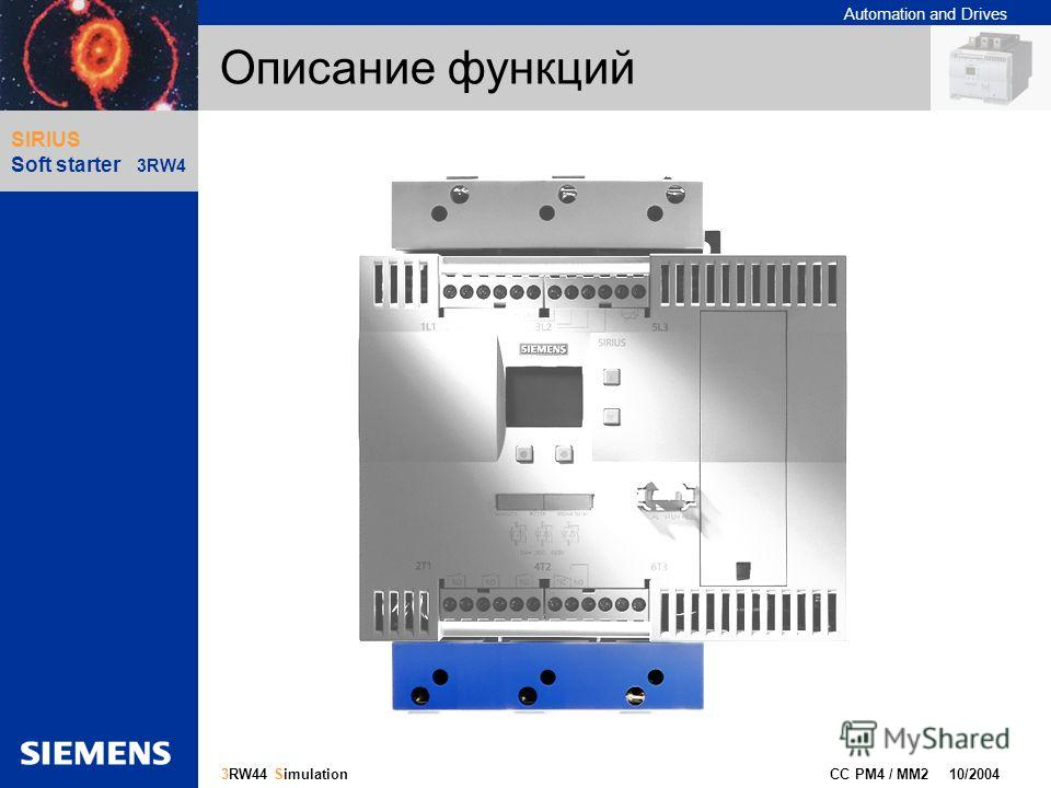 Automation and Drives Gliederungspunkt 10 CC PM4 / MM2 10/2004 10 3RW44 Simulation SIRIUS Soft starter 3RW4 Описание функций
