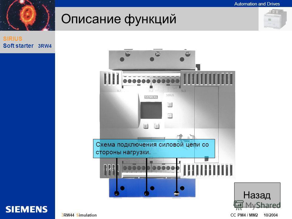 Automation and Drives Gliederungspunkt 10 CC PM4 / MM2 10/2004 11 3RW44 Simulation SIRIUS Soft starter 3RW4 Описание функций Схема подключения силовой цепи со стороны нагрузки. Назад