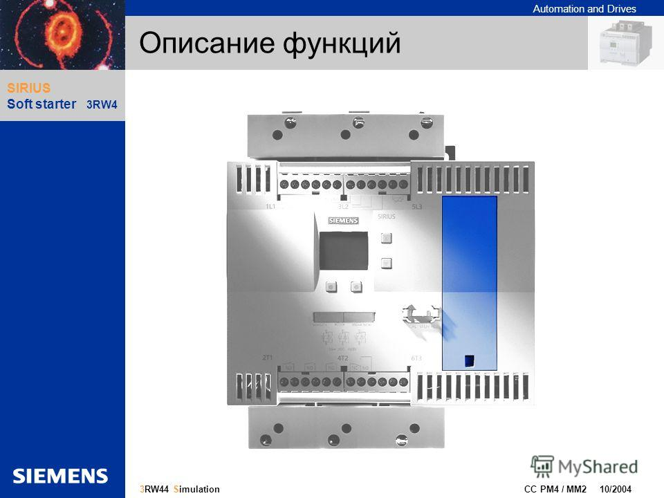 Automation and Drives Gliederungspunkt 10 CC PM4 / MM2 10/2004 16 3RW44 Simulation SIRIUS Soft starter 3RW4 Описание функций
