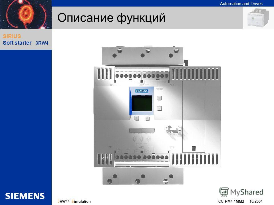 Automation and Drives Gliederungspunkt 10 CC PM4 / MM2 10/2004 2 3RW44 Simulation SIRIUS Soft starter 3RW4 Описание функций