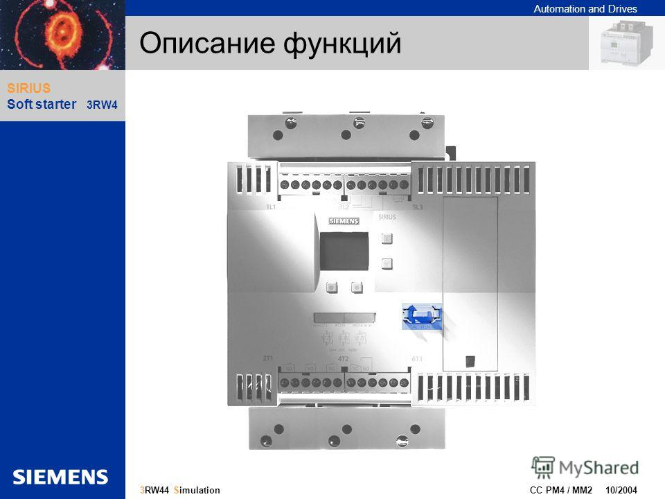 Automation and Drives Gliederungspunkt 10 CC PM4 / MM2 10/2004 6 3RW44 Simulation SIRIUS Soft starter 3RW4 Описание функций