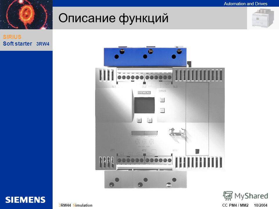 Automation and Drives Gliederungspunkt 10 CC PM4 / MM2 10/2004 8 3RW44 Simulation SIRIUS Soft starter 3RW4 Описание функций