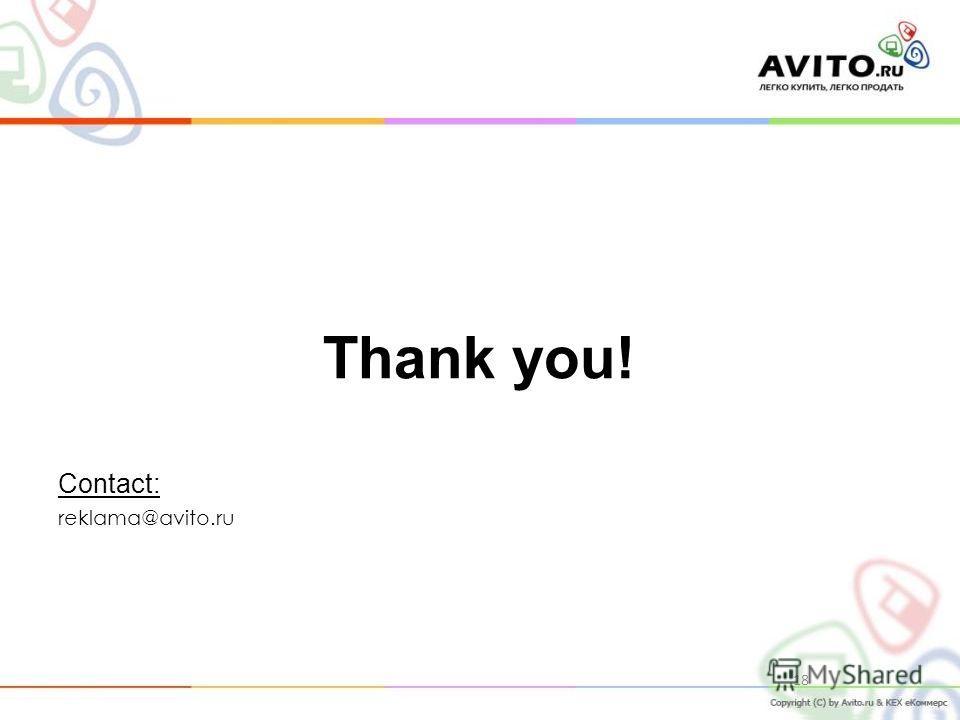 18 Thank you! Contact: reklama@avito.ru