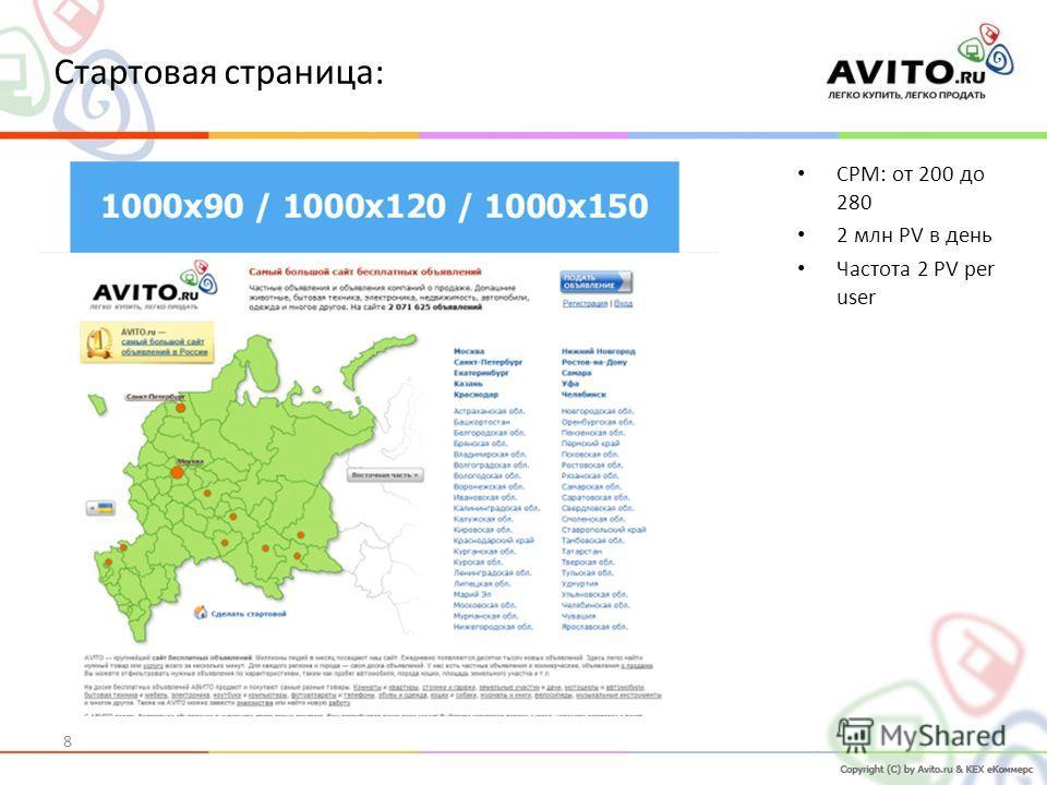 8 Стартовая страница: CPM: от 200 до 280 2 млн PV в день Частота 2 PV per user 1000х90 или 1000х120 или 1000х150