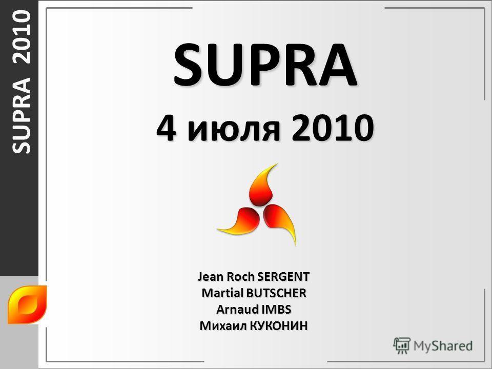 SUPRA 2010 SUPRA 4 июля 2010 Jean Roch SERGENT Martial BUTSCHER Arnaud IMBS Михаил КУКОНИН