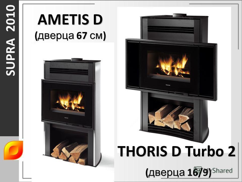 SUPRA 2010 THORIS D Turbo 2 ( дверца 16/9) ( дверца 16/9) AMETIS D ( дверца 67 см )