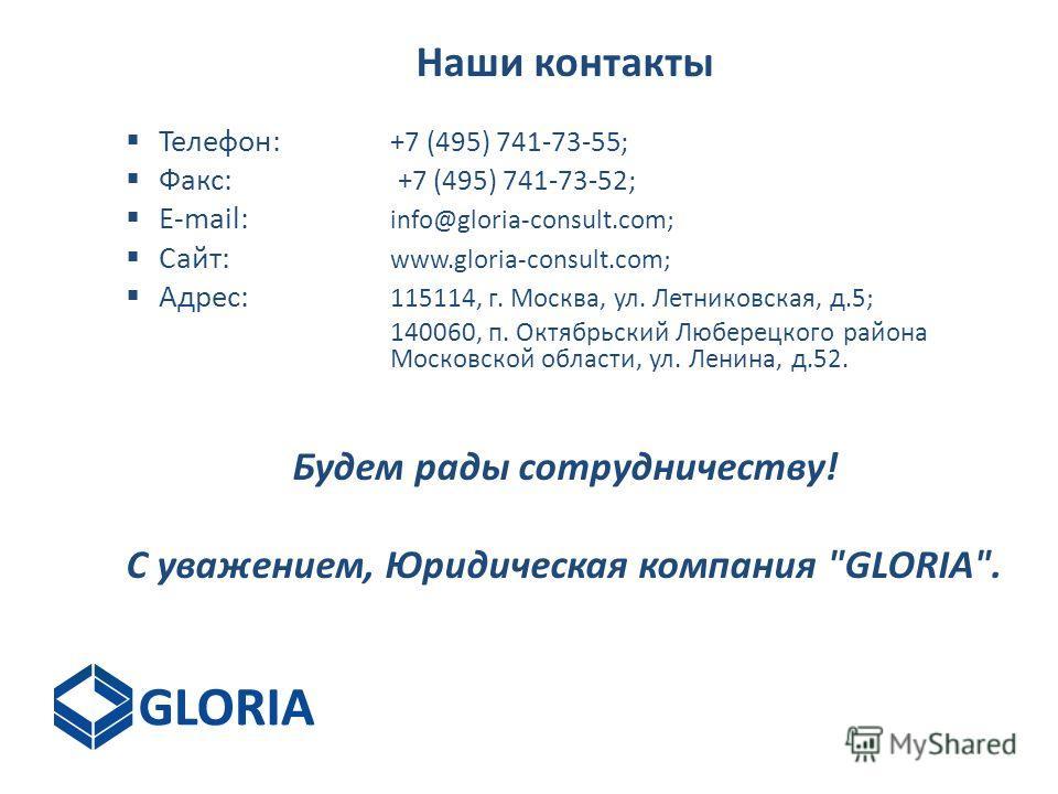 Наши контакты Телефон: +7 (495) 741-73-55; Факс: +7 (495) 741-73-52; E-mail: info@gloria-consult.com; Сайт: www.gloria-consult.com; Адрес: 115114, г. Москва, ул. Летниковская, д.5; 140060, п. Октябрьский Люберецкого района Московской области, ул. Лен