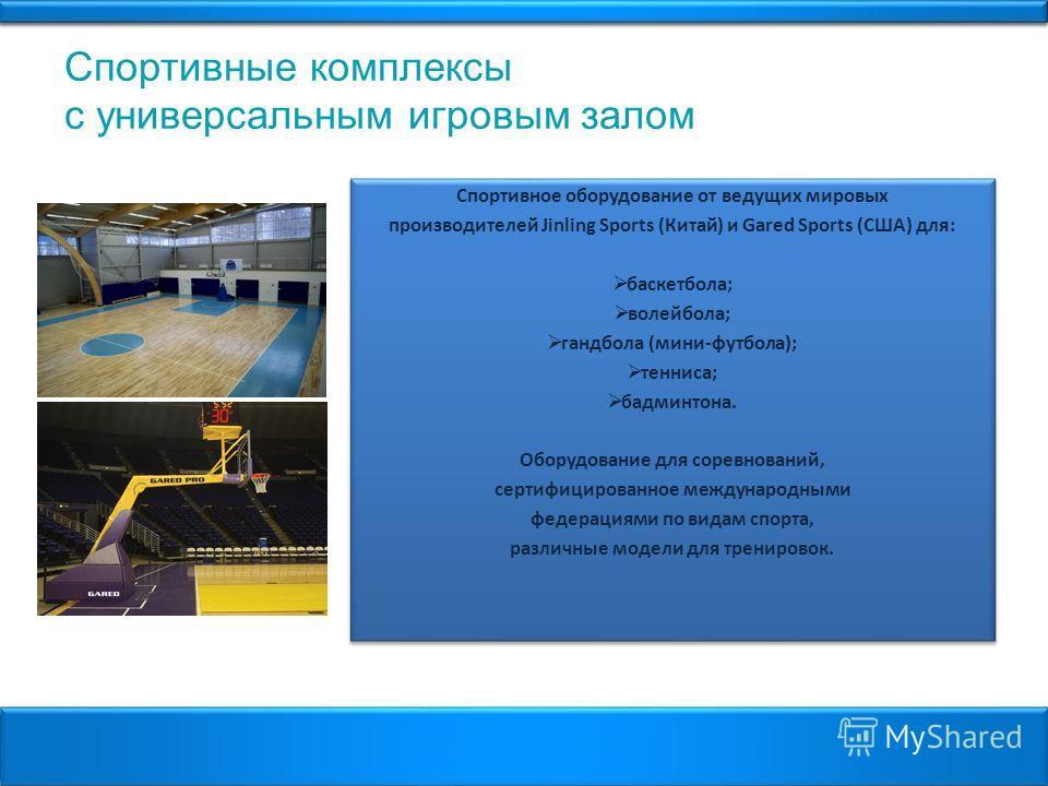 Спортивное оборудование от ведущих мировых производителей Jinling Sports (Китай) и Gared Sports (США) для: баскетбола; волейбола; гандбола (мини-футбола); тенниса; бадминтона. Оборудование для соревнований, сертифицированное международными федерациям
