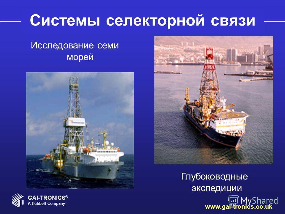 GAI-TRONICS ® A Hubbell Company www.gai-tronics.co.uk Системы селекторной связи Исследование семи морей Глубоководные экспедиции