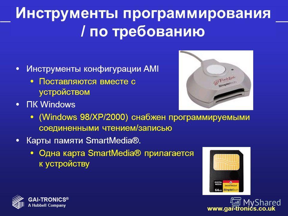 GAI-TRONICS ® A Hubbell Company www.gai-tronics.co.uk Инструменты программирования / по требованию Инструменты конфигурации AMI Поставляются вместе с устройством ПК Windows (Windows 98/XP/2000) снабжен программируемыми соединенными чтением/записью Ка