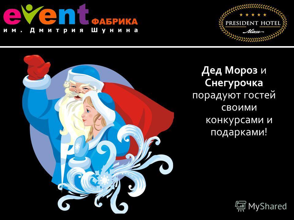 Дед Мороз и Снегурочка порадуют гостей своими конкурсами и подарками!