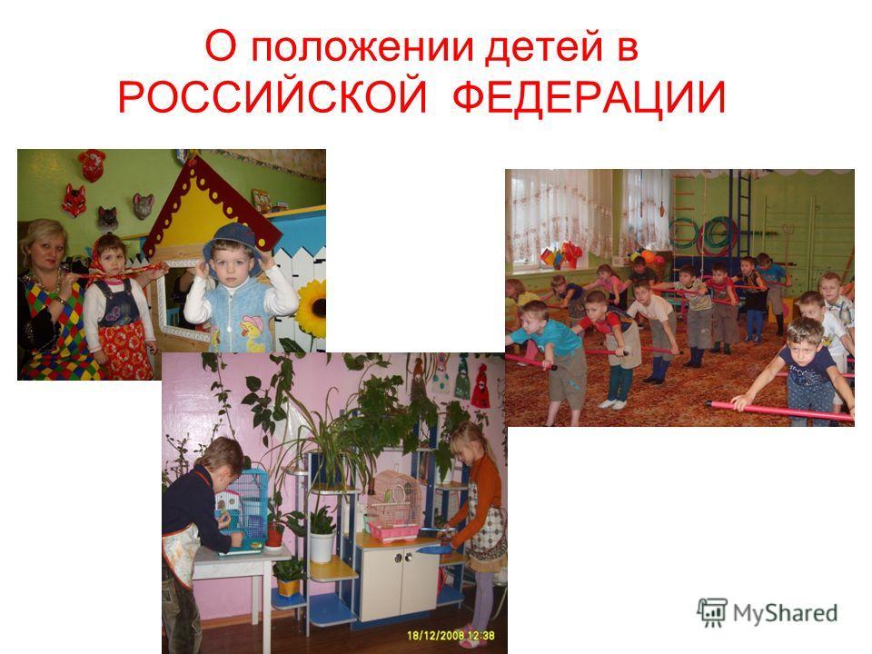О положении детей в РОССИЙСКОЙ ФЕДЕРАЦИИ