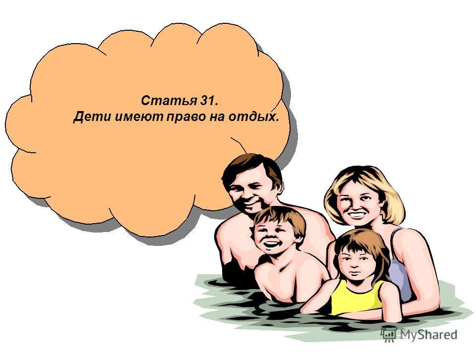 Статья 31. Дети имеют право на отдых.