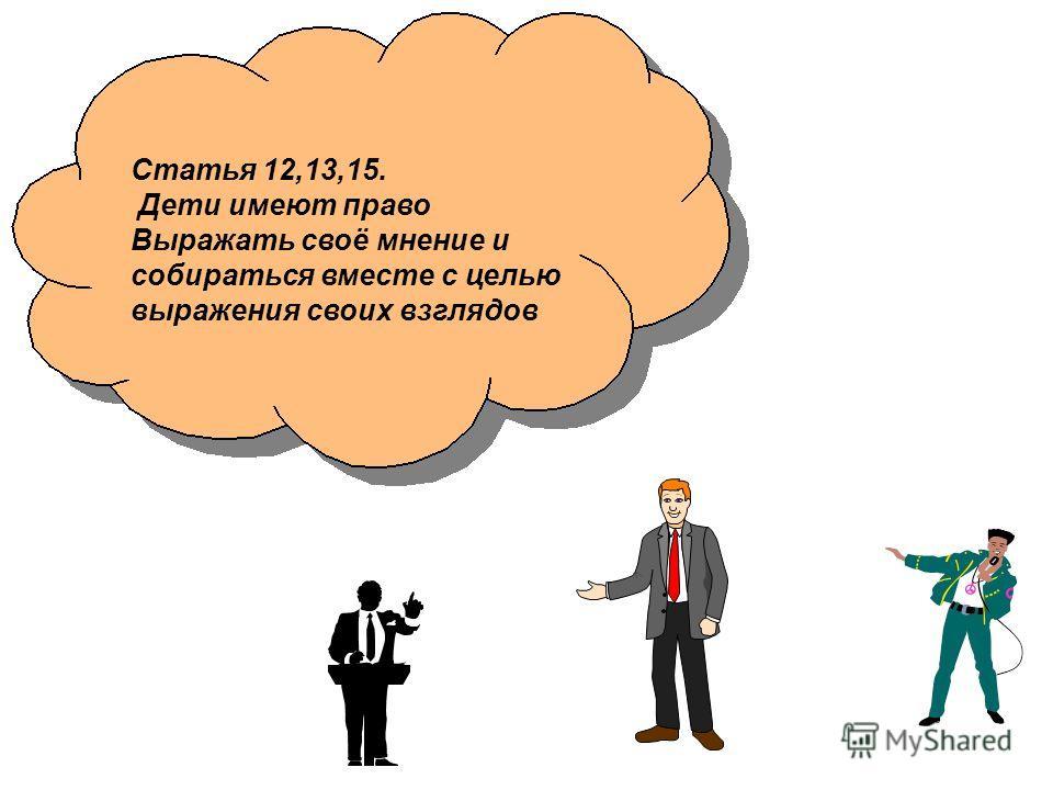 Статья 12,13,15. Дети имеют право Выражать своё мнение и собираться вместе с целью выражения своих взглядов