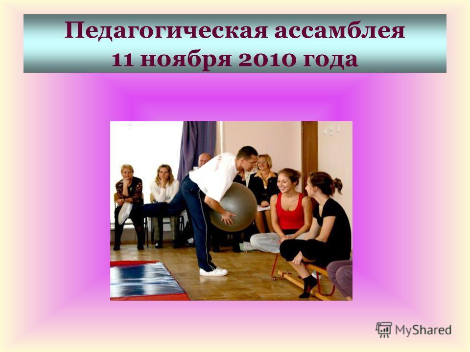 Педагогическая ассамблея 11 ноября 2010 года