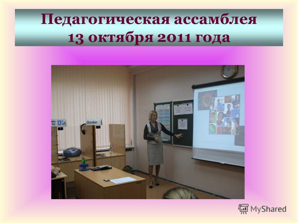 Педагогическая ассамблея 13 октября 2011 года