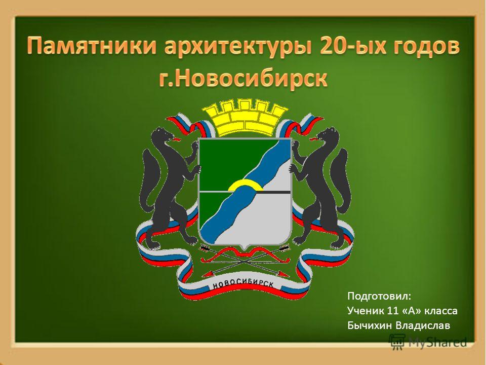 Подготовил: Ученик 11 «А» класса Бычихин Владислав