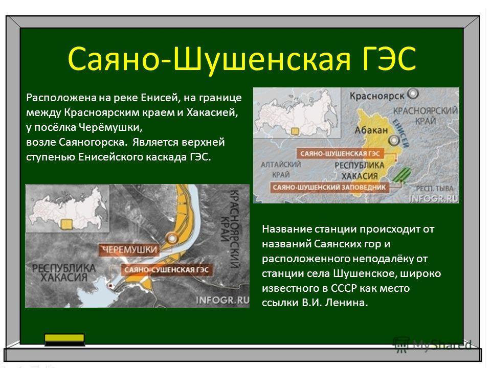 Расположена на реке Енисей, на границе между Красноярским краем и Хакасией, у посёлка Черёмушки, возле Саяногорска. Является верхней ступенью Енисейского каскада ГЭС. Название станции происходит от названий Саянских гор и расположенного неподалёку от