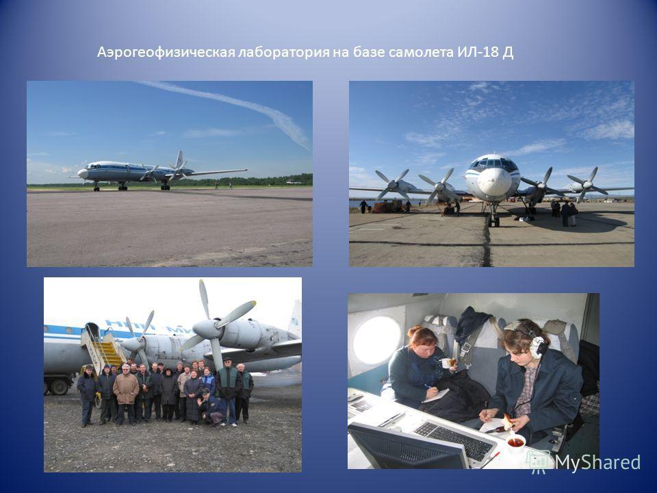 Аэрогеофизическая лаборатория на базе самолета ИЛ-18 Д