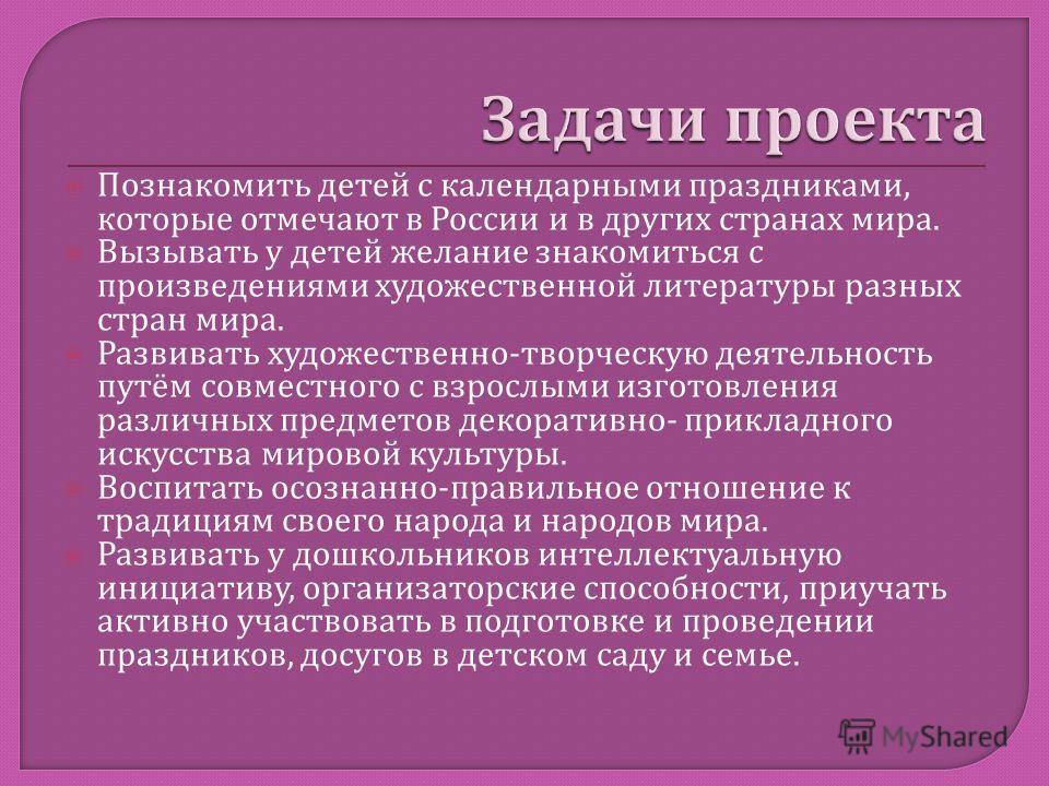 Познакомить детей с календарными праздниками, которые отмечают в России и в других странах мира. Вызывать у детей желание знакомиться с произведениями художественной литературы разных стран мира. Развивать художественно - творческую деятельность путё