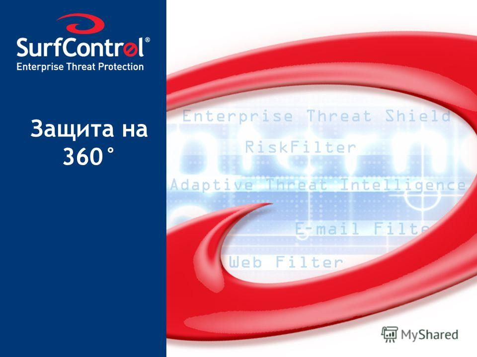 The Worlds # 1 Web and E-mail Filtering Company Защита на 360°
