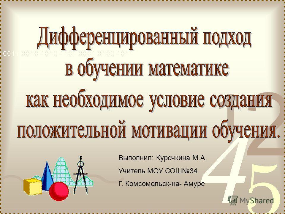 Выполнил: Курочкина М.А. Учитель МОУ СОШ34 Г. Комсомольск-на- Амуре