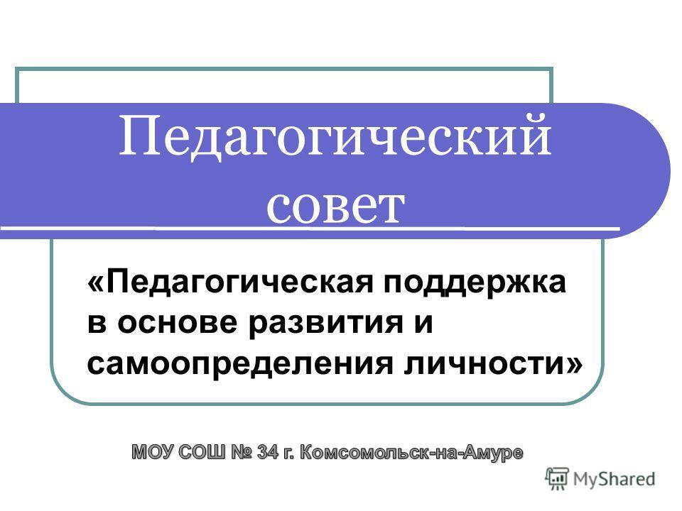 Педагогический совет «Педагогическая поддержка в основе развития и самоопределения личности» МММ М