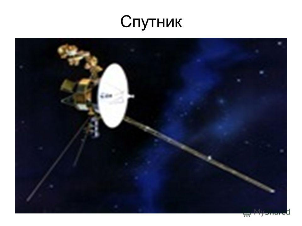 Он был мал, этот самый первый искусственный спутник нашей старой планеты, но его звонкие позывные разнеслись по всем материкам и среди всех народов как воплощение дерзновенной мечты человечества. C.П. Королев
