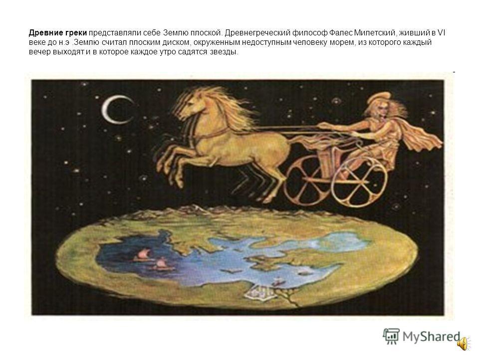Мир в представлении древних египтян: внизу Земля, над ней богиня неба; слева и справа корабль бога Солнца, показывающий путь Солнца по небу от восхода до заката.