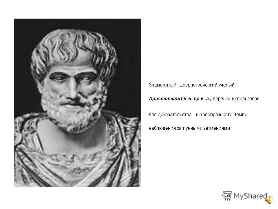 Великий древнегреческий ученый Пифагор Самосский (в VI веке до н. э.) впервые высказал предположение о шарообразности Земли. Пифагор оказался прав. Но доказать гипотезу Пифагора, и тем более определить радиус земного шара удалось значительно позже. С