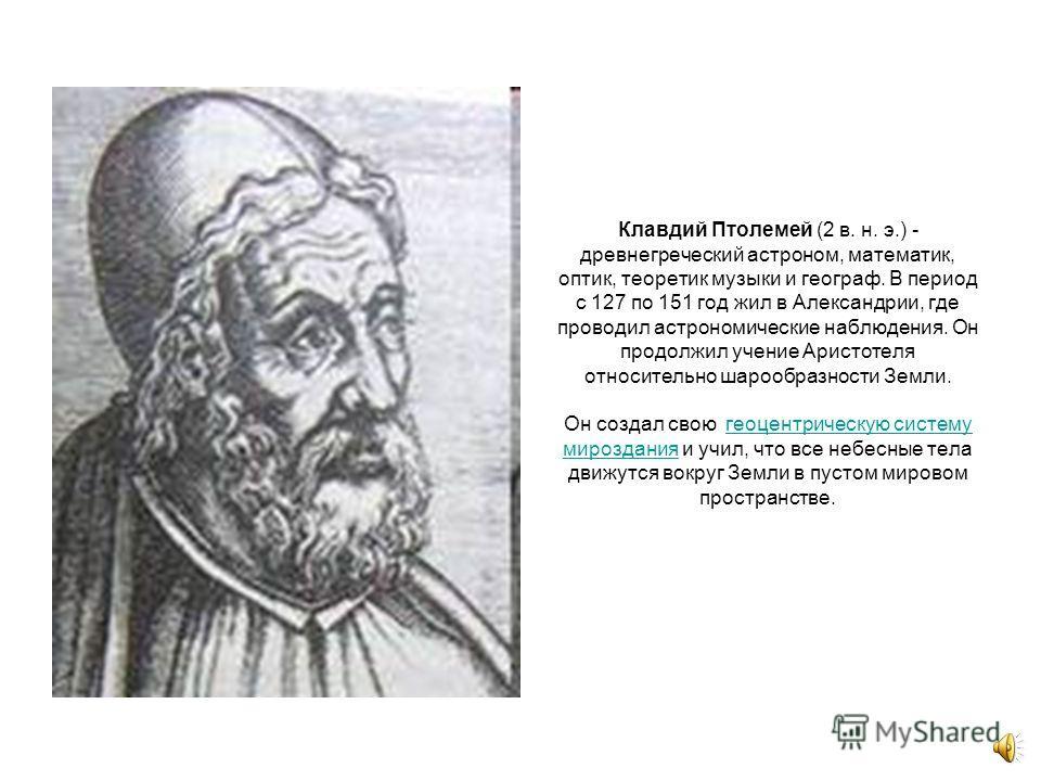 Знаменитый древнегреческий ученый Аристотель (IV в. до н. э.) первым использовал для доказательства шарообразности Земли наблюдения за лунными затмениями.