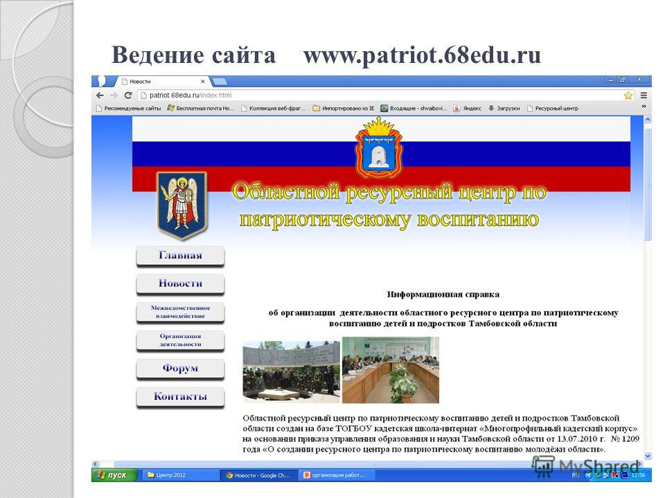 Ведение сайта www.patriot.68edu.ru
