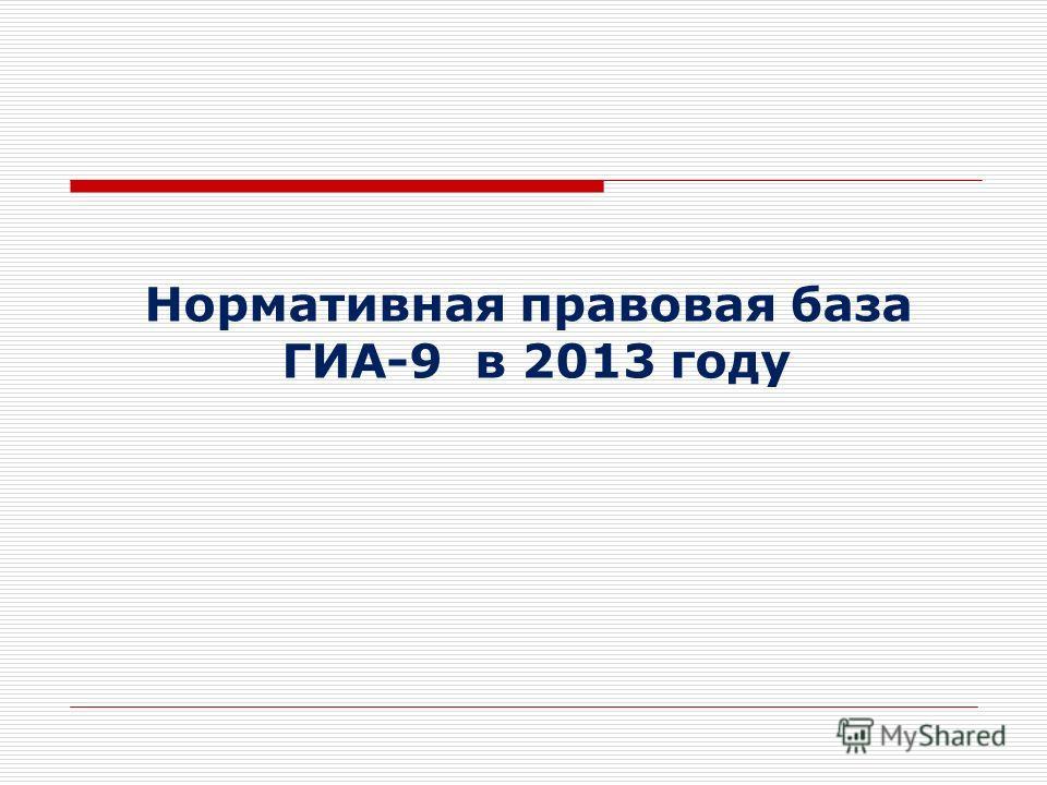 Нормативная правовая база ГИА-9 в 2013 году