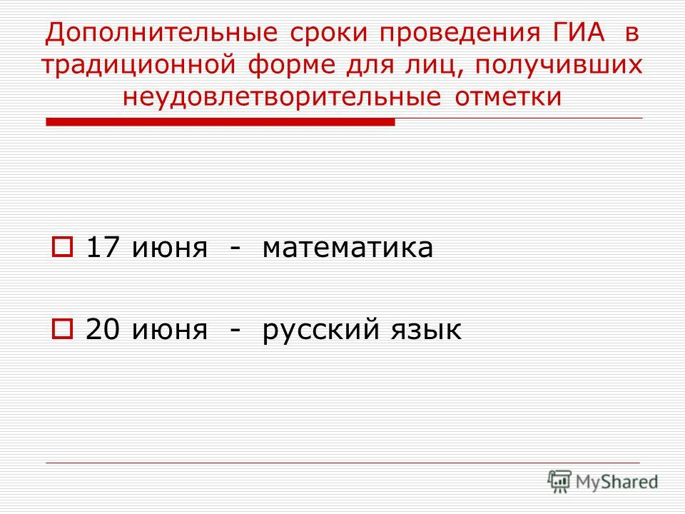 Дополнительные сроки проведения ГИА в традиционной форме для лиц, получивших неудовлетворительные отметки 17 июня - математика 20 июня - русский язык