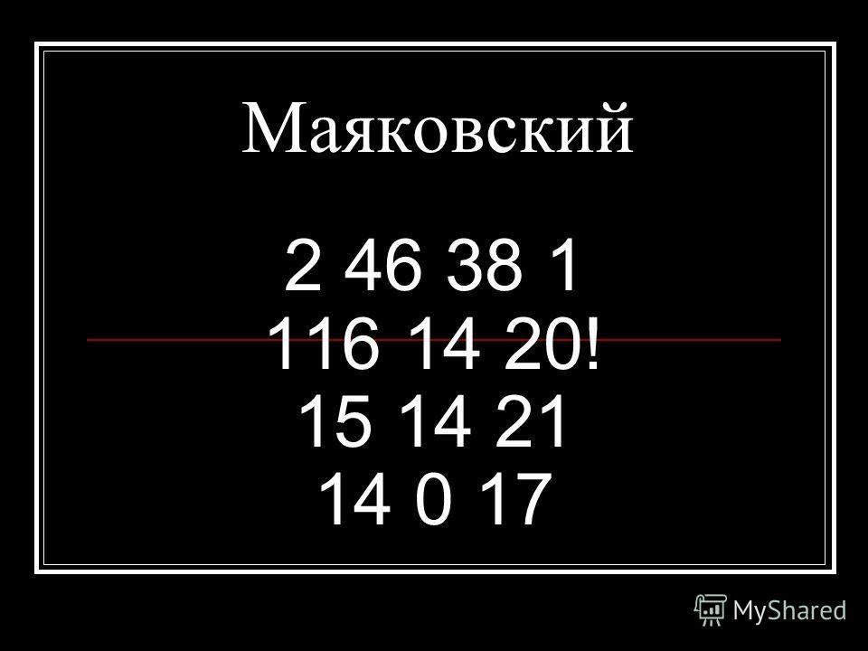 Маяковский 2 46 38 1 116 14 20! 15 14 21 14 0 17