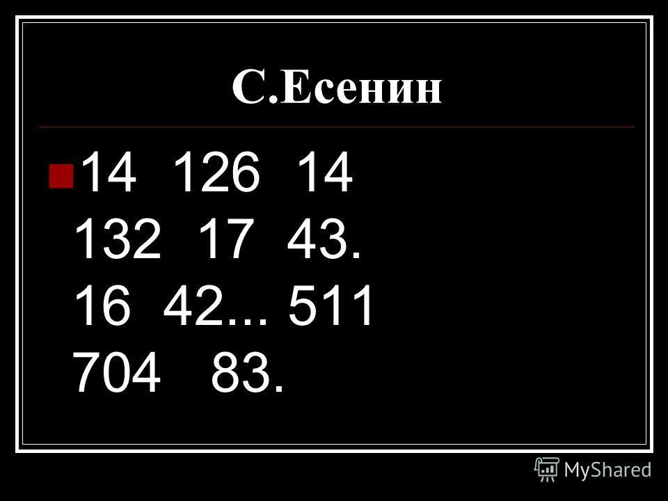 С.Есенин 14 126 14 132 17 43. 16 42... 511 704 83.