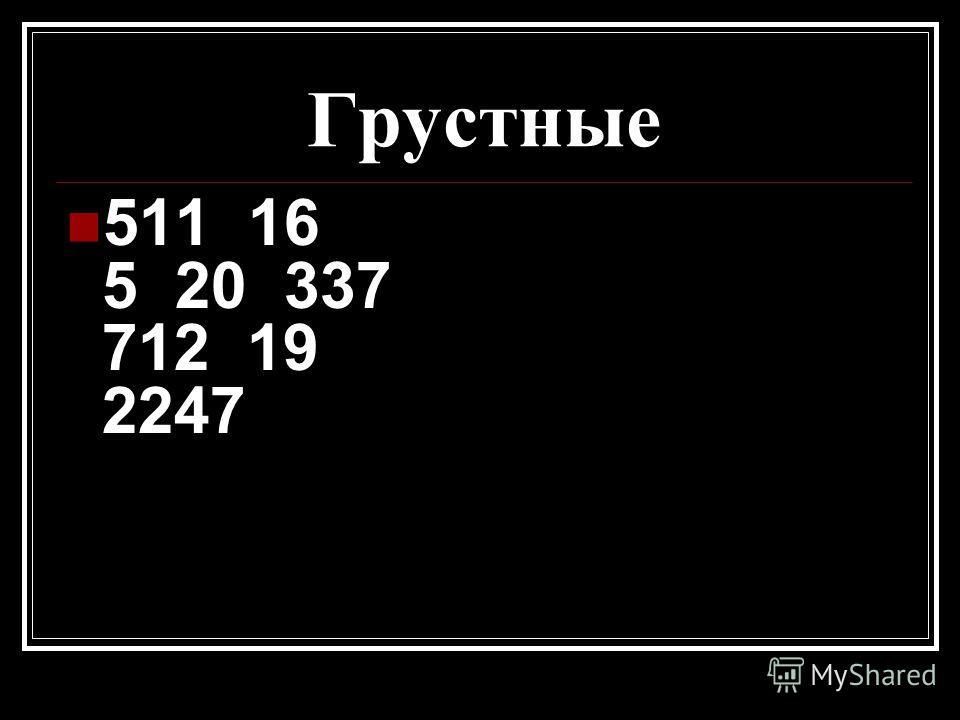 Грустные 511 16 5 20 337 712 19 2247