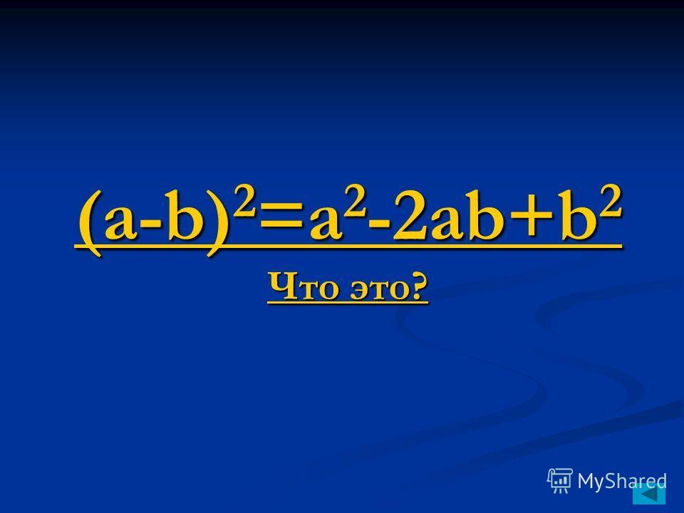 (a-b) 2 =a 2 -2ab+b 2 Что это? (a-b) 2 =a 2 -2ab+b 2 Что это?