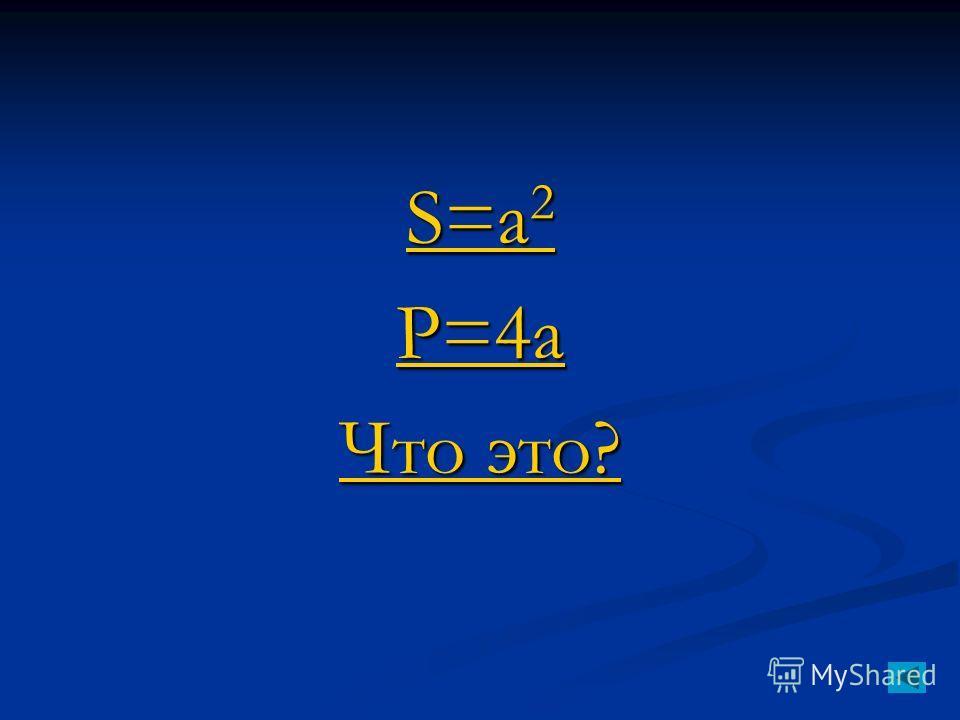 S=a 2 S=a 2 P=4a Что это? Что это?